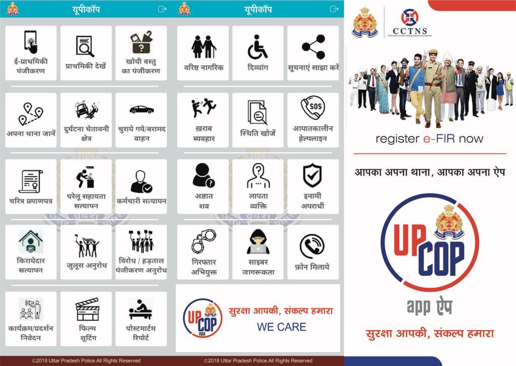 uppolice gov in  Official Website of Uttar Pradesh Police   Mobile Apps